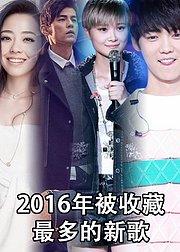 华语乐坛新春特辑:2016年被收藏最多的40首歌