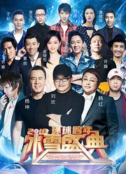 2018北京卫视跨年晚会