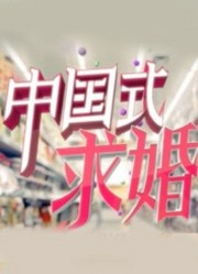 中国式求婚第1季