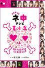 AKB48神TV第十季