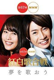 第67届NHK红白歌合战