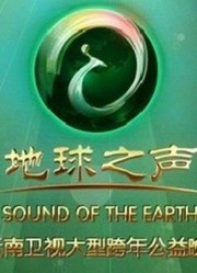 云南地球之声2011跨年晚会(上)