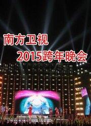 南方卫视2015跨年晚会