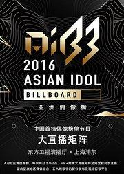 AiBB亚洲偶像榜:第14期