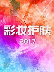 彩妆护肤 2017