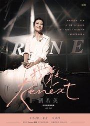 """刘若英""""Renext我敢""""世界巡回演唱会"""