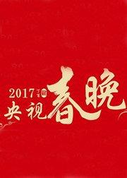 2017鸡年央视春晚