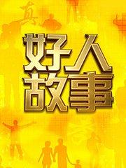好人故事 2013
