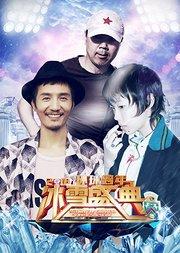 2018北京卫视跨年演唱会