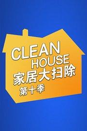家居大扫除第十季