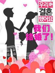 我们结婚了韩国版
