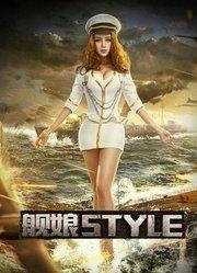 舰娘style