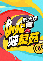 小鸡炖蘑菇第6季