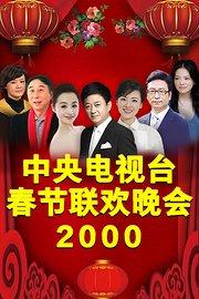 中央电视台春节联欢晚会2000