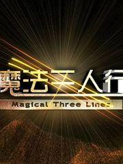 魔法三人行