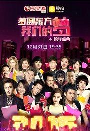 2015东方卫视跨年演唱会