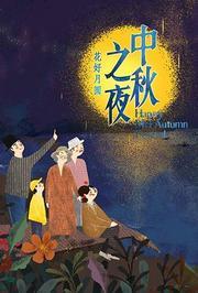 2016湖南卫视中秋之夜