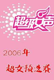 06年超女预选赛