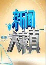 2014-02-07 新闻大求真
