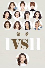 1VS11