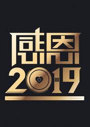 天津卫视感恩2019