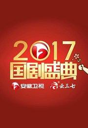 2017安徽卫视国剧盛典