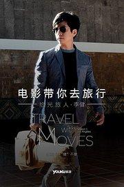 电影带你去旅行
