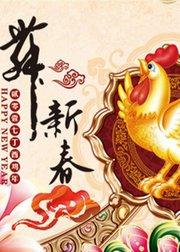 鸡祥如意!跳鸡年贺岁舞迎新年