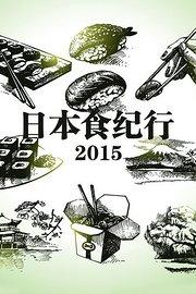 日本食纪行(下)