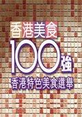 香港美食100强