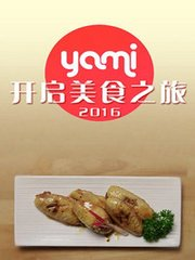 yami开启美食之旅2016