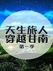 天生旅人 穿越甘南 第1季