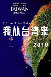 我从台湾来