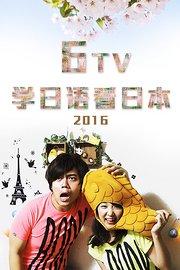 6TV学日语看日本 2016