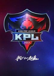 2017年KPL春季赛 比赛视频
