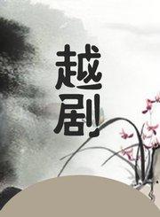 碧玉簪-徐玉兰袁雪芬