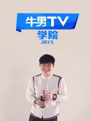 牛男 TV:学院 2015