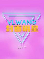 VLWANG封面明星 2017