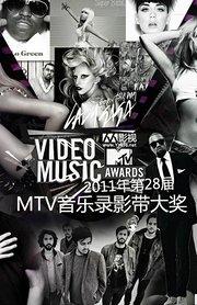 第28届MTV奖NickiMinaj