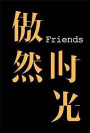 傲然时光Friends