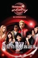 2011轩尼诗V.S.O.P网络选秀大赛