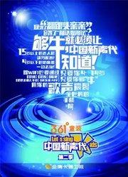 中国新声代第2季