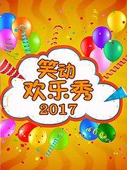 笑动欢乐秀 2017