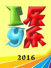 i乐y乐 2016