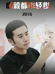唐毅都市轻妆 2016
