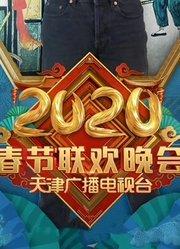 2020天津卫视春晚