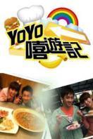 YOYO嘻游记 2011