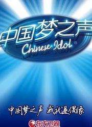 《中国梦之声》歌会