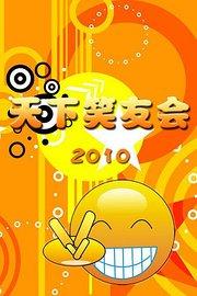 天下笑友会 2010