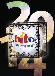 2014HITO流行音乐奖